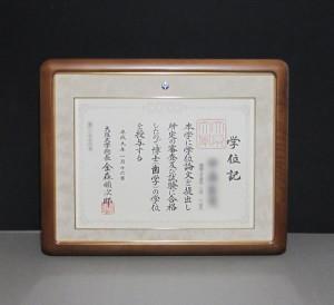 大阪大学学位記額縁 1