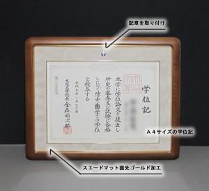 大阪大学学位記額縁 3