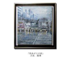 川永隆博作「雨上がりの街」