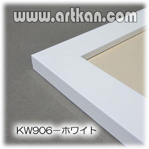 ポスターフレーム kw906 ホワイト
