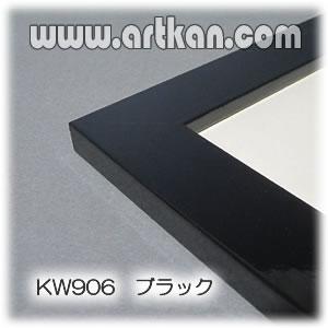 ポスターフレーム kw906 ブラック