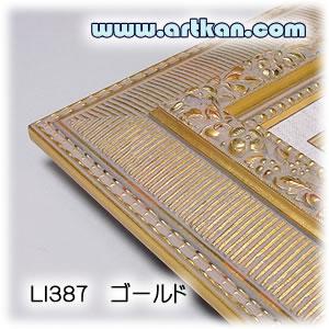 油絵額縁 FE659 ゴールド