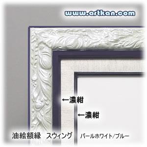 油絵額縁 スウィングA パールホワイト/ブルー 当店オリジナル 自社工房製