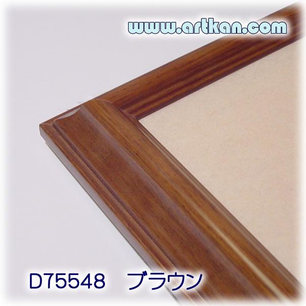 木製デッサン額縁 D75548 ブラウン